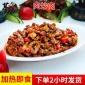 肉炒肉 成品肉炒肉菜包 可做零食食用 �_袋即食 勤��古方��