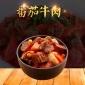 番茄牛肉1.5kg蒸�Z煮料理包速�隹觳桶氤善� 冷�鍪称分魇澈�餐批�l