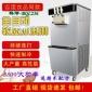 科冷商用冰淇淋�CBQL256/356��|三色冰激凌�C甜筒冰淇淋�C380V大功率