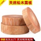 �A形加厚松木菜板��木家用砧板�N房切菜板商用菜墩整木防霉粘板