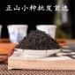 武夷山正山小�N�t茶散�b批�l特�款蜜香茶�~包�]