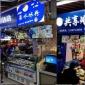 北京冷沾沾 勤和�餐�
