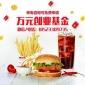 重庆唛乐滋汉堡奶茶小吃加盟创业品牌