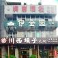 同城资讯-四川食在川西坝子供给靠得住的餐饮办事